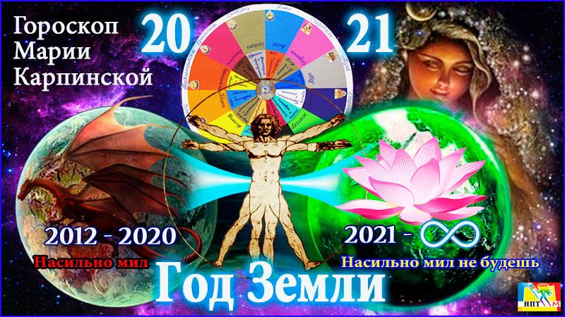 НОВЫЙ ГОРОСКОП III ТЫСЯЧЕЛЕТИЯ от Марии Карпинской