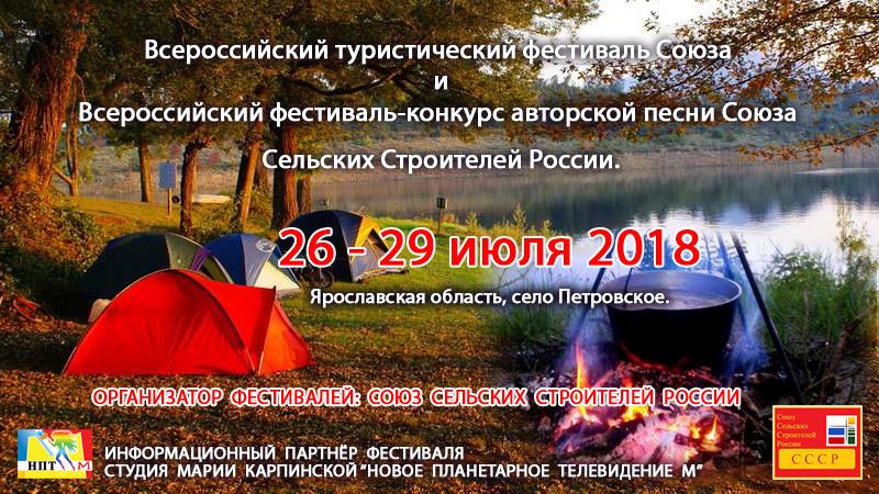Всероссийский туристический<br>фестиваль-конкурс авторской песни