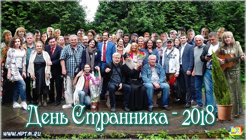 Просветительский духовный проект Марии Карпинской День Странника.