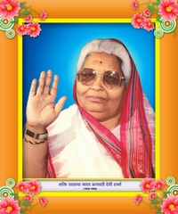 Вандиния Мата Бхагавати Деви Шарма - Высокочтимая Божественная Мать супруга и духовная сподвижница Шрирам Шарма Ачарьи