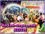 Записи архивных передач Марии Карпинской.