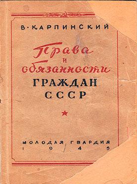 Вячеслав Алексеевич Карпинский. К Конституции 1945 г. Права и обязанности граждан СССР