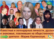Известные и легендарные личности, друзья и знакомые, повлиявшие на общественного деятеля - Марию Карпинскую.