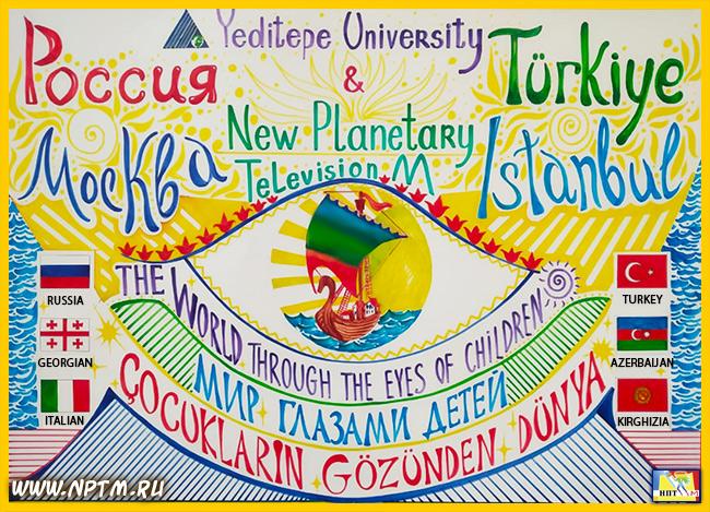 Международный конкурс детского рисунка и выставка Мир глазами детей в Турции 2019