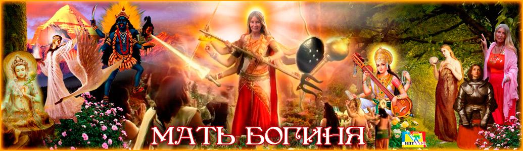 Мать Богиня - просветительский духовный проект Марии Карпинской. Mother-Goddess - the enlightening spiritual project of Maria Karpinskaya.