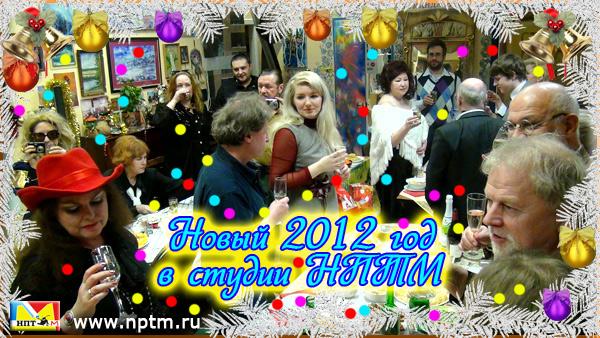 Встреча 2012 года в прямом эфире студии Марии Карпинской НПТМ.