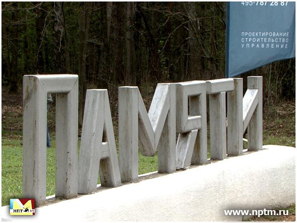 Вахта памяти. г.Сычевка, Смоленская область 2011. фотогалерея Марии Карпинской НПТМ