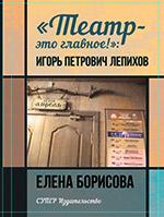 Елена Борисова об Игоре Петровиче Лепихове
