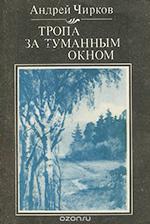 Сборник стихотворений Чиркова Андрея Борисовича
