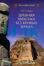 Книги Склярова Андрея Юрьевича