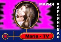 Мария ТВ