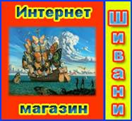"""Интернет магазин - """"Шивани"""""""