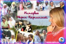 Репортажи Марии Карпинской.