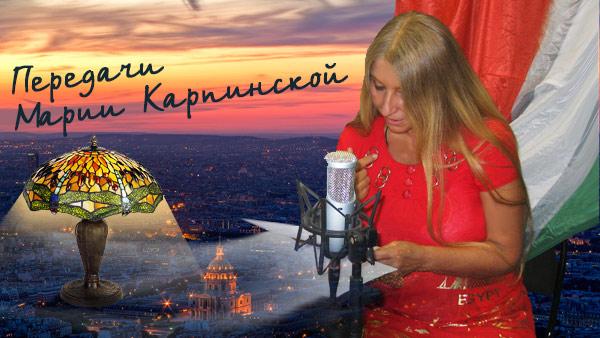 Передачи Марии Карпинской