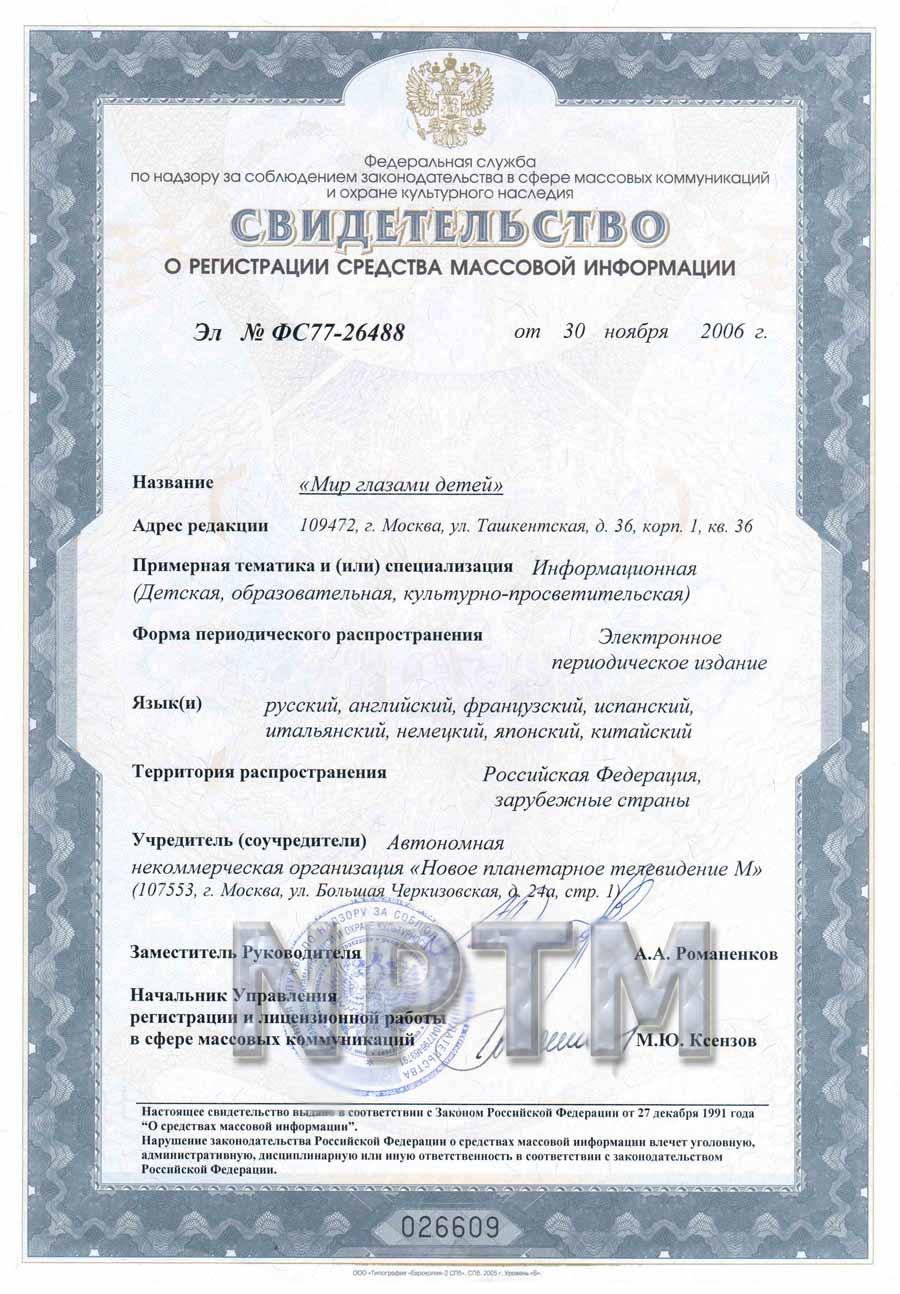Свидетельство  о регистрации СМИ НПТМ