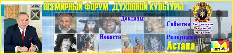 Всемирный Форум Духовной культуры 2010. The World Forum of Spiritual Culture. Астана, Казахстан