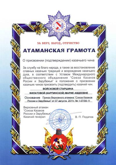 Атаманская Грамота о присвоении Марии Карпинской казачьего чина Войсковой старшина