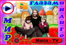 Мир Глазами Индиго Мария Карпинская