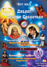 аудио-поэма Диалог Души и Создателя Марии Карпинской и Василия Пугачева