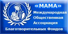 НПТМ - партнёр фонда МАМА