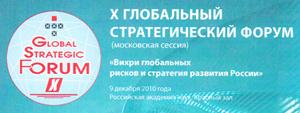НПТМ на Десятом Глобальном стратегическом форуме