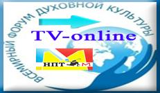 video-online Всемирный форум духовной культуры 2010