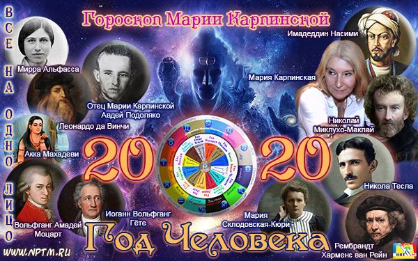 2020 год - ГОД ЧЕЛОВЕКА по календарю Марии Карпинской.