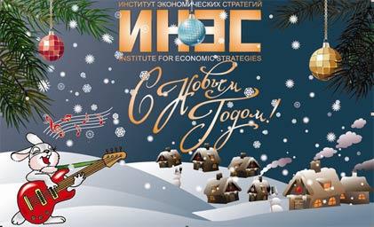 ИНЕС Агеев Александр Иванович поздравляет НПТМ с Новым годом