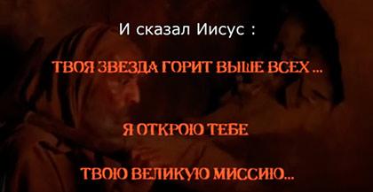 Утренняя Звезда. Признание и песня Иуды. Ченнелинг. Клип НПТМ