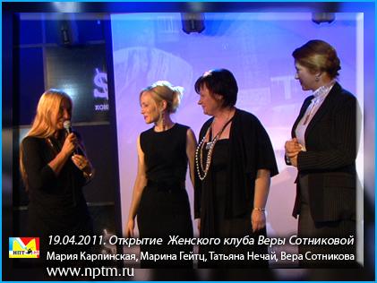 открытие женского клуба Веры Сотниковой