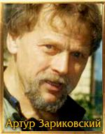 Артур Зариковский НПТМ