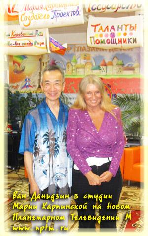 Ван Даньдзин и Мария Карпинская в её студии НПТМ