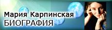 Биография Марии Карпинской