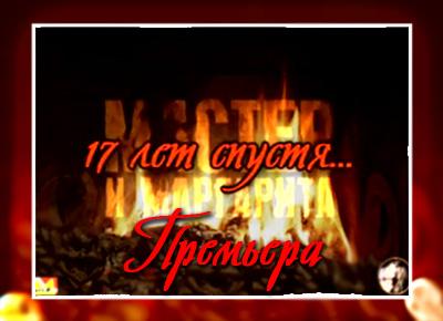 Мастер и Маргарита. фильм Юрия Кары. 17 лет спустя