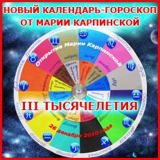 Предсказание Марии Карпинской на 2016 год