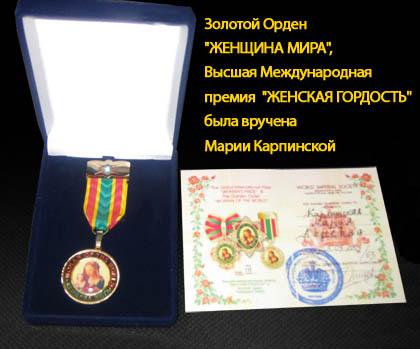 Орден Марии Карпинской