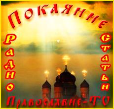 Православный канал Покаяние