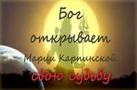 Бог открывает Марии Карпинской свою судьбу