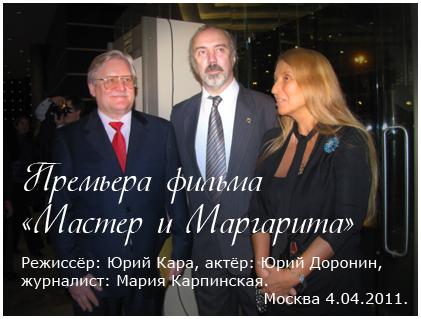 Юрий Кара, Юрий Доронин, Мария Карпинская