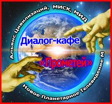 НПТМ представляет совместный проект Марии Карпинской и Юрия Яковца диалог-кафе Прометей