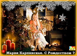 С Рождеством 2013