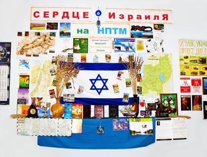 Израиль на НПТМ