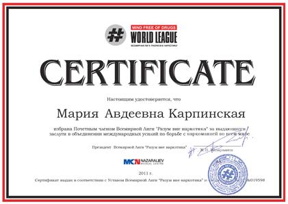 Мария Карпинская - почетный член Всемирной Лиги