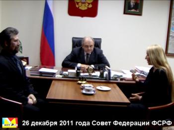 Совет Федерации РФ. Мария Карпинская, Виталий Азаров, Андрей Симонов