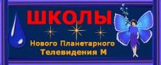 Школы НПТМ и Марии Карпинской