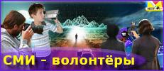 СМИ волонтеры НПТМ