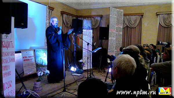 НПТМ. Вечер памяти Игоря Талькова