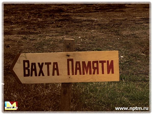 Вахта памяти НПТМ. Сычевка. Смоленская область
