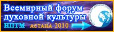 Всемирный форум духовной культуры в Астане