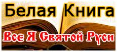 Белая книга всех Я Руси